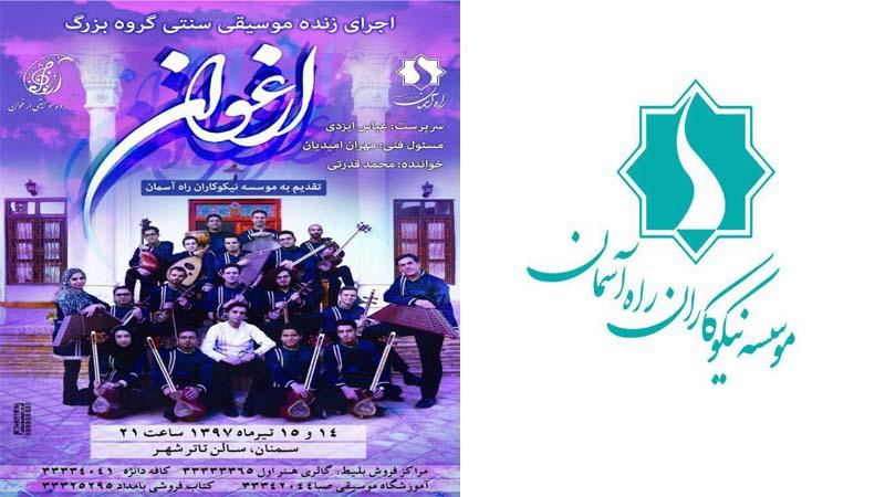 """کنسرت موسیقی سنتی گروه بزرگ"""" ارغوان """" تقدیم به """" موسسه راه آسمان"""""""