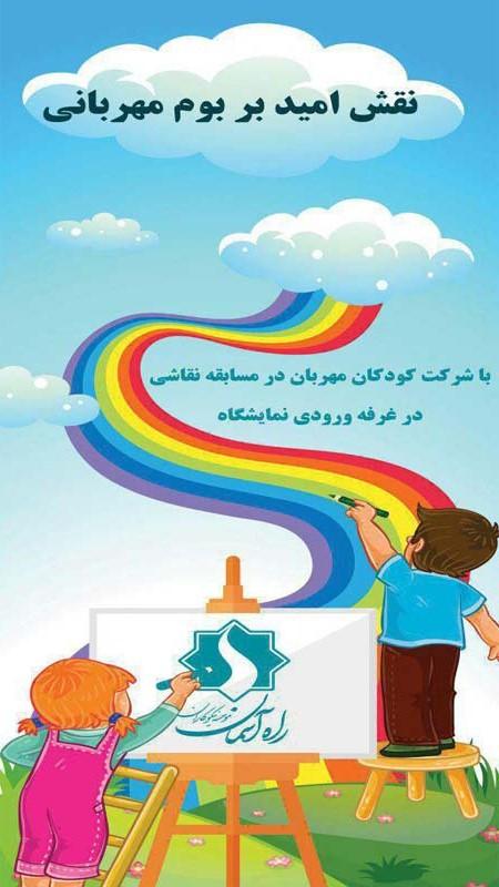 راه آسمانی های کوچک و حمایت از کودکان سرطانی در غرفه مسابقه نقاشی راه آسمان
