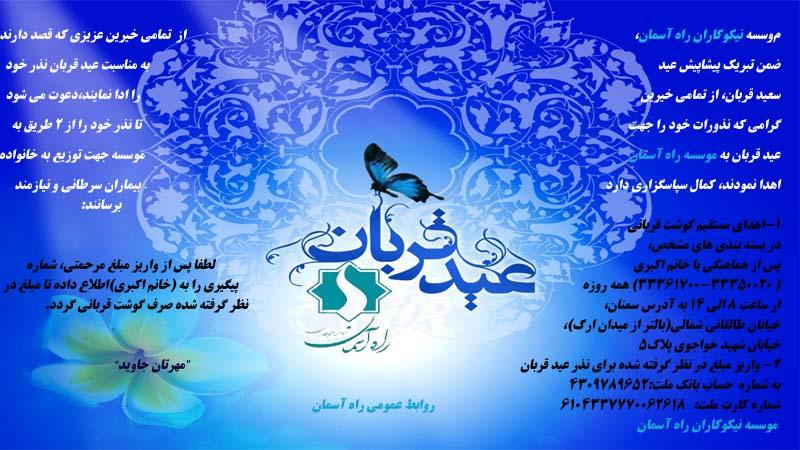 """راه آسمان پیشاپیش """"عید سعید قربان """" را تبریک می گوید"""