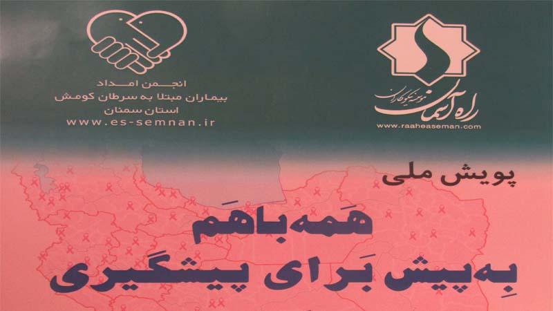 پویش ملی و تشخیص زود هنگام سرطان پستان، پنجشنبه 26 مهر _ سالن ابن سینای مرکز پزشکی هسته ای راه آسمان