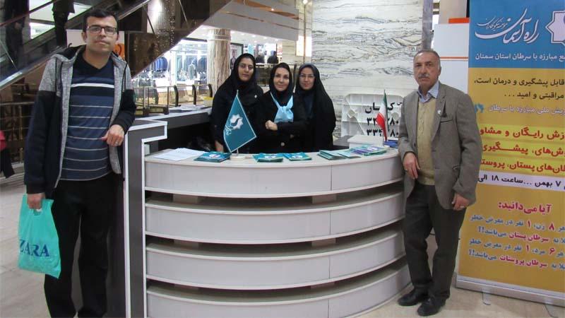 حضور هموطنان بلوچستانی در  کانتر اطلاع رسانی پیشگیری از سرطان راه آسمان 1397/11/6