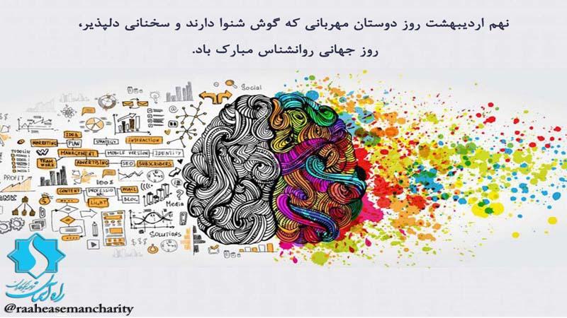 روز جهانی روانشناس بر جامعه روانشناسی و روانشناسان افتخاری راه آسمان گرامی باد.