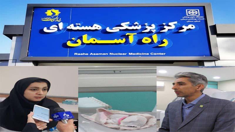 نخستین اسکن ویژه نوزادان در مرکز پزشکی هسته ای راه آسمان سمنان با موفقیت انجام شد.