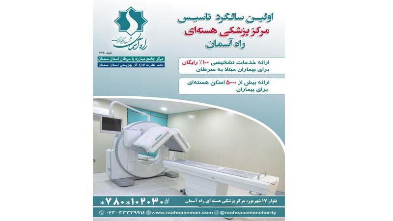 """""""نخستین سالگرد افتتاح مرکز پزشکی هسته ای راه آسمان گرامی باد"""""""