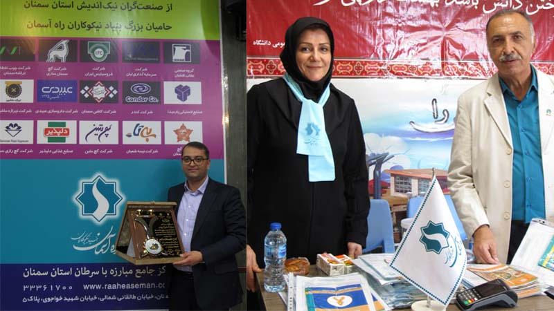 حضور بنیاد نیکوکاران راه آسمان در چهارمین همایش تجلیل از صنعتگران استان