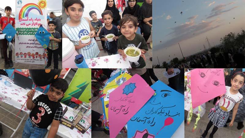 حضور کودکان عزیز راه آسمانی در جشنواره بادبادکها و غذای سالم کودک