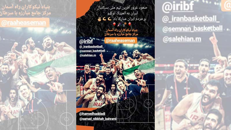 صعود تیم ملی بسکتبال ایران؛ حامیان راه آسمان به المپیک توکیو مبارک باد