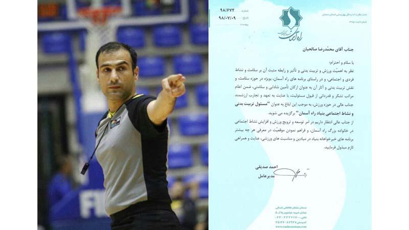 """قبول مسئولیت """"تربیت بدنی و نشاط اجتماعی"""" بنیاد راه آسمان توسط آقای محمدرضا صالحیان"""