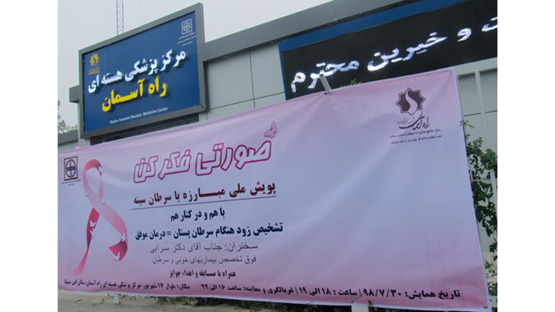 """""""پویش ملی مبارزه با سرطان پستان"""" در مرکز پزشکی هسته ای راه آسمان"""