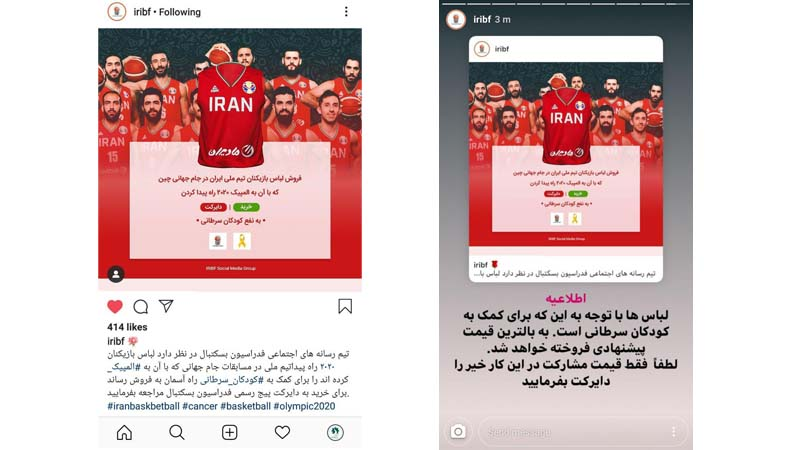 مزایده لباس بازیکنان تیم ملی بسکتبال ایران به نفع بیماران مبتلا به سرطان راه آسمان