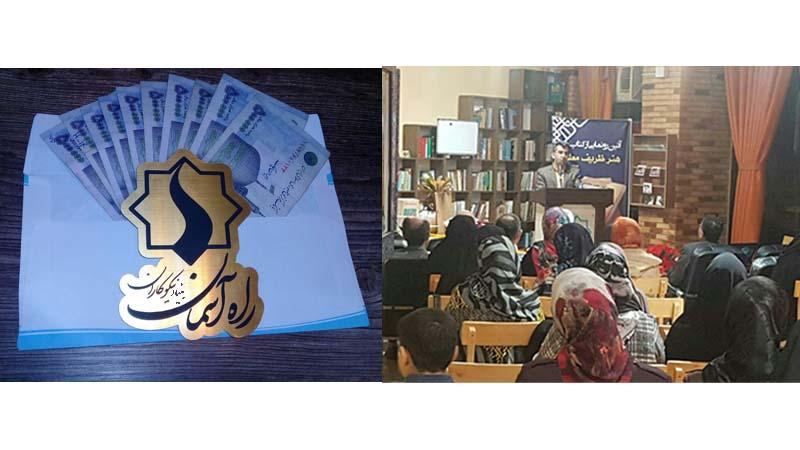 مدرس افتخاری بنیاد راه آسمان عواید حاصل از فروش کتاب خود را به بنیاد نیکوکاران راه آسمان اهداء کرد