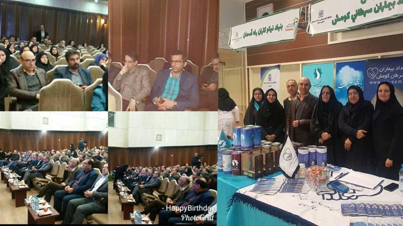 غرفه مشترک بنیاد راه آسمان و انجمن امداد بیماران مبتلا به سرطان کومش در حاشیه مجمع سلامت استان سمنان