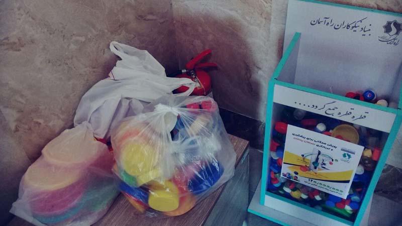 همراهی بازنشستگان عزیز راه آسمان در پویش جمع آوری درب های پلاستیکی