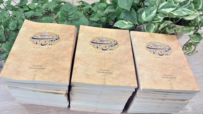 اهدا  ۵۰ جلد کتاب توسط استاد شعر و خوشنویسی و نیز همیار محترم راه آسمان به بنیاد