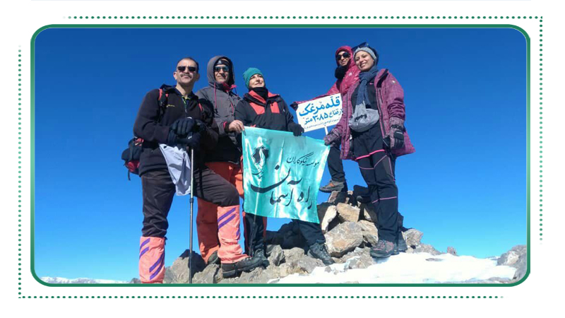 صعود به قله مرغک و اهتزار پرچم راه آسمان بر فراز قله توسط گروه همنوردان راه آسمان