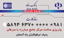کارت بانکی جهت واریز برای ساخت مجتمع امید راه آسما