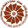 اتاق بازرگانی و صنایع و معادن و کشاورزی سمنان